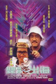 The Return of Pom Pom (1984) ปอมฟู ปอมซ่า 2