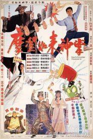 Kung Fu VS Acrobatic (1990) เจาะตำนานยูไล