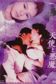 Devil Angel (1995)