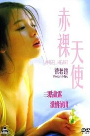 18+ Angel Heart (1995)