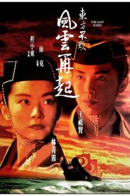 Swordsman 3 The East Is Red (1993) เดชคัมภีร์เทวดา ภาค 3