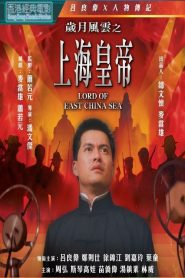 Lord of East China Sea (1993) ต้นแบบโคตรเจ้าพ่อ 1