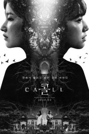 [NETFLIX] The Call Call (2020) สายตรงต่ออดีต