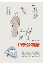 Hachi-ko (1987)