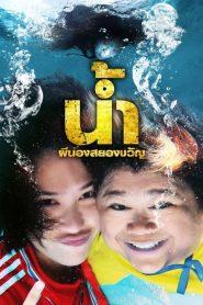 H2-Oh (2010) น้ำ ผีนองสยองขวัญ