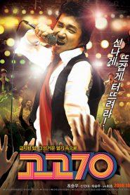 Go Go 70s (2008)