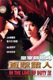 In the Line of Duty 4 (1989) เชือด เชือด เชือด 4