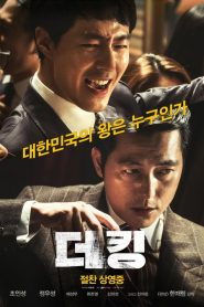 The King (2017) Deoking