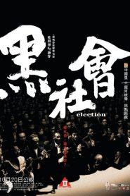 Election (2005) ขึ้นทำเนียบเลือกเจ้าพ่อ ภาค 1