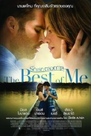 The Best Of Me (2014) รักเเรก ตลอดกาล