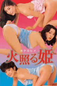 Hoteru hime (1983)