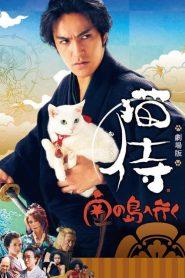Neko samurai 2 (Go to Tropical Island) (2015) ซามูไรแมวเหมียว ภาค 2