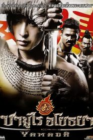 The Samurai Of Ayothaya (2010) ซามูไร อโยธยา