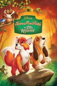 The Fox and the Hound (1981) เพื่อนแท้ในป่าใหญ่