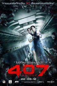 [Netflix] Dark Flight (2012) 407 เที่ยวบินผี