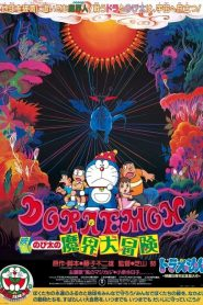 Doraemon The Movie (1984) โดราเอมอน ตอน ท่องแดนเวทมนตร์