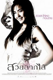 Sick Nurses (2007) สวยลากไส้