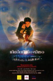Dark Side Romance (1995) เกิดอีกที ต้องมีเธอ
