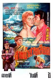 River Of No Return (1954) สายน้ำไม่ไหลกลับ