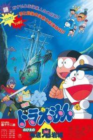 Doraemon The Movie (1983) โดราเอมอน ตอน ผจญภัยใต้สมุทร