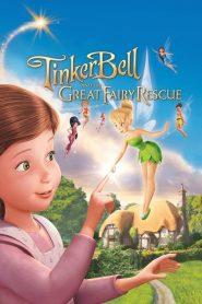 Tinker Bell 3 and the Great Fairy Rescue (2010) ทิงเกอร์เบลล์ ผจญภัยแดนมนุษย์