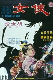 A Touch of Zen (1971) เหนือพยัคฆ์