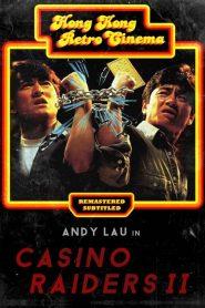 Casino Raiders 2 (1991) ผู้หญิงข้าใครอย่าแตะ 2 ตอน แตะได้ถ้าไม่กลัวโลกแตก