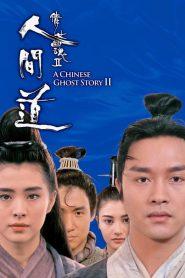 A Chinese Ghost Story 2 (1990) โปเยโปโลเย เย้ยฟ้าแล้วก็ท้า 2