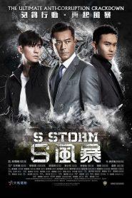 S Storm (2016) คนคมโค่นพายุ 2