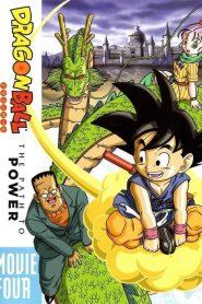 Dragon Ball The Path to Power (1996) ดราก้อนบอล เดอะ มูฟวี่ วิถีแห่งเจ้ายุทธภพ