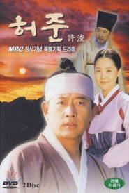 The Legendary Doctor Hur Jun (1999) คนดีที่โลกรอ หมอโฮจุน EP.1-50 จบ (พากย์ไทย)