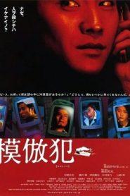 Copycat Killer (2002) ฆ่าสยองลูกโซ่อำมหิต