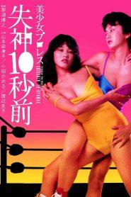 18+ Beautiful Wrestlers Down for the Count (1984) มาชมเบื้องหลังการสร้างนักมวยปล้ำหญิงกันดีกว่า