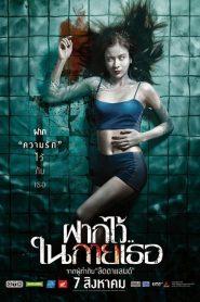 The Swimmers (2014) ฝากไว้ ในกายเธอ