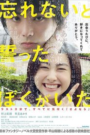 Forget Me Not (2015)