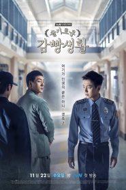 Prison Playbook (2017) ฟ้าพลิก ชีวิตยังต้องสู้ EP.1-16 จบ (ซับไทย)