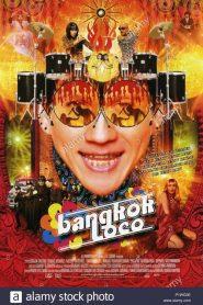 Bangkok Loco (2004) ทวารยังหวานอยู่