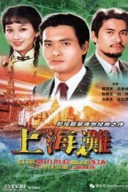 The Bund (1983) เจ้าพ่อเซี่ยงไฮ้