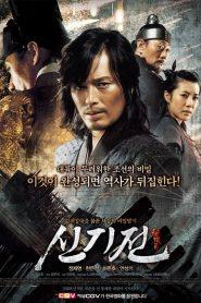 The Divine Weapon (2008) อุบัติศาสตรา มหาสงคราม
