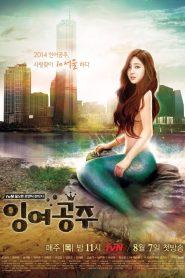 The Idle Mermaid (2014) เจ้าหญิงเงือกน้อย EP.1-10 จบ (พากย์ไทย)