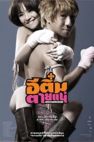 Kill Tim (2008) อีติ๋มตายแน่