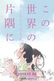 In This Corner of the World (2019)