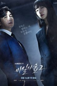 Stranger (Bimilui Soop) (2017) สเตรนเจอร์ ซีซั่น 1-2 จบ (ซับไทย)