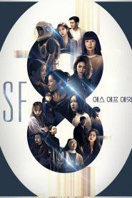 SF8 (2020) EP.1-8 จบ. (พากย์ไทย)