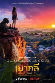 [NETFLIX] Mowgli Legend of the Jungle (2018) เมาคลี ตำนานแห่งเจ้าป่า