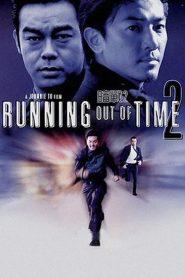 Running Out of Time 2 (2001) แหกกฏโหด มหาประลัย 2
