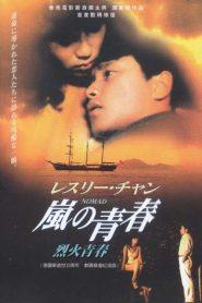 Nomad (1982) Lie huo qing chun