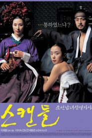 [NETFLIX] Untold Scandal (2003) กลกามหลังราชวงศ์