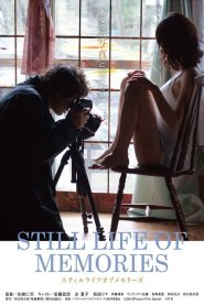Still Life of Memories (2018) งานโคตรดี ของลับเธอจะอยู่ในภาพนิ่งนั้นตลอดไป