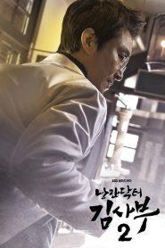 Dr. Romantic (2016) คุณหมอโรแมนติก ซีซั่น 1-2 จบ (ซับไทย)